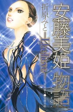 安藤美姫物語 -I believe--電子書籍