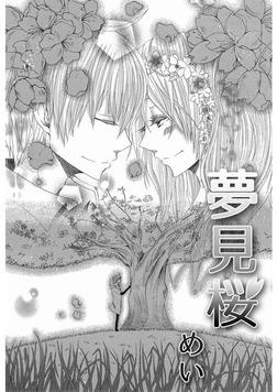 夢見桜-電子書籍