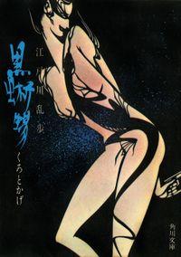 「明智小五郎」シリーズ