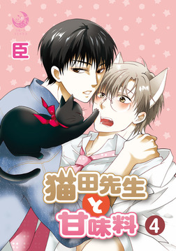 猫田先生と甘味料 4-電子書籍