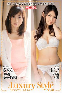 Luxury Style No.31 さくら 裕子-電子書籍
