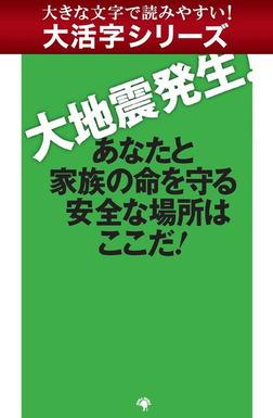 【大活字シリーズ】大地震発生! あなたと家族の命を守る安全な場所はここだ!-電子書籍