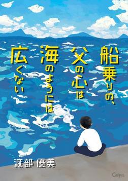 船乗りの、父の心は海のようには広くない-電子書籍