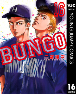 BUNGO―ブンゴ― 16-電子書籍