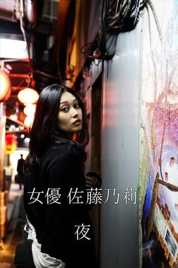 女優 佐藤乃莉 夜-電子書籍