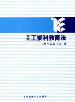実践工業科教育法-電子書籍