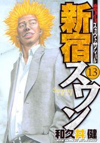 新宿スワン(13)