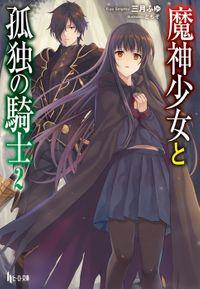 魔神少女と孤独の騎士 2