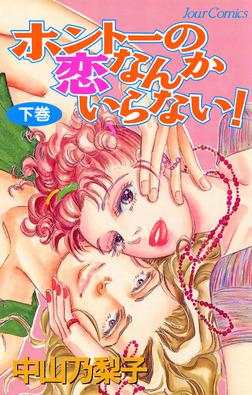 ホントーの恋なんかいらない! : 2-電子書籍