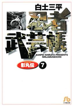 忍者武芸帳(影丸伝)(7)-電子書籍