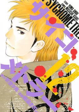 サイコメトラー(12)-電子書籍