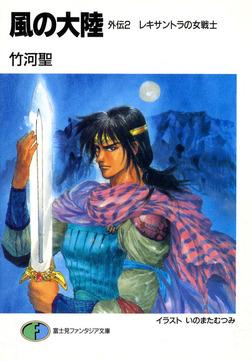 風の大陸 外伝2 レキサントラの女戦士-電子書籍