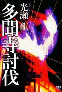 多聞寺討伐(扶桑社BOOKS文庫)