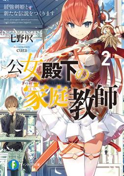 公女殿下の家庭教師2 最強剣姫と新たな伝説をつくります-電子書籍