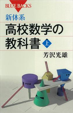 新体系 高校数学の教科書 上-電子書籍