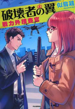 破壊者の翼 戦力外捜査官-電子書籍