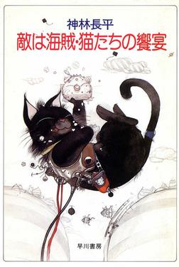 敵は海賊・猫たちの饗宴-電子書籍