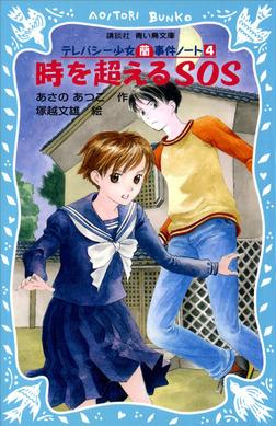 時を超えるSOS テレパシー少女「蘭」事件ノート4-電子書籍