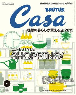 Casa BRUTUS (カーサ・ブルータス) 2015年 6月号 [理想の暮らしが買える店 2015]-電子書籍