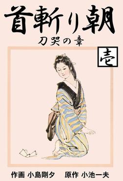 首斬り朝(1)-電子書籍