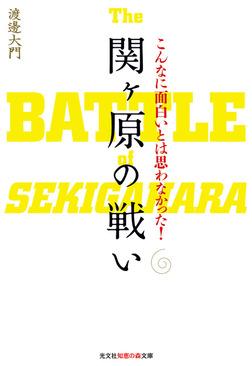 こんなに面白いとは思わなかった! 関ヶ原の戦い-電子書籍