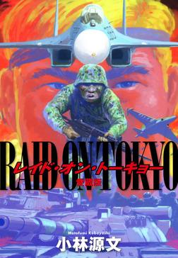 RAID ON TOKYO 愛蔵版-電子書籍