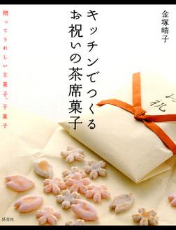 キッチンでつくるお祝いの茶席菓子 贈ってうれしい主菓子、干菓子-電子書籍