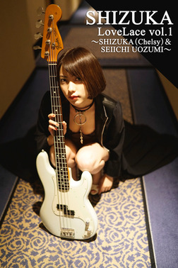 SHIZUKA LoveLace vol.1~SHIZUKA(Chelsy)&SEIICHI UOZUMI~-電子書籍