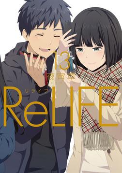 ReLIFE13【フルカラー・電子書籍版限定特典付】-電子書籍