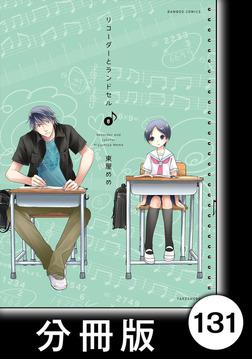 リコーダーとランドセル【分冊版】131-電子書籍