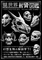 【異世界骸骨図鑑】