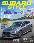 自動車誌MOOK SUBARU Style Vol.7