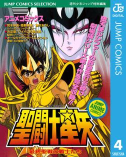 聖闘士星矢 アニメコミックス 4 最終聖戦の戦士たち-電子書籍