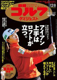 週刊ゴルフダイジェスト 2020/12/8号