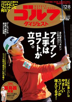 週刊ゴルフダイジェスト 2020/12/8号-電子書籍