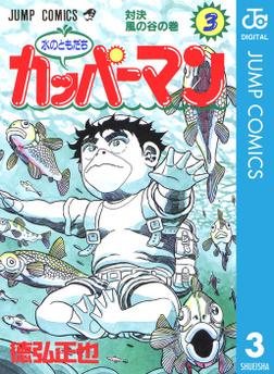 水のともだちカッパーマン 3-電子書籍