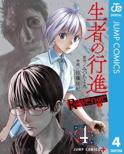 生者の行進 Revenge 4-電子書籍
