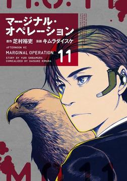 マージナル・オペレーション(11)-電子書籍
