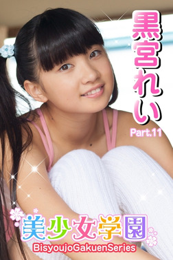 美少女学園 黒宮れい Part.11-電子書籍