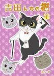 吉田んちの猫(1)