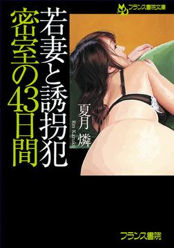 若妻と誘拐犯 密室の43日間-電子書籍