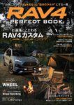 自動車誌MOOK RAV4 パーフェクトブック