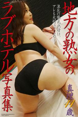 「地方の熟女のラブホテル写真集」 真理 44歳-電子書籍