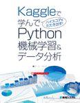 Kaggleで学んでハイスコアをたたき出す! Python機械学習&データ分析
