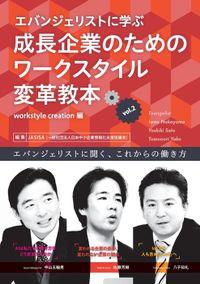 エバンジェリストに学ぶ成長企業のためのワークスタイル変革教本Vol.2 workstyle creation編