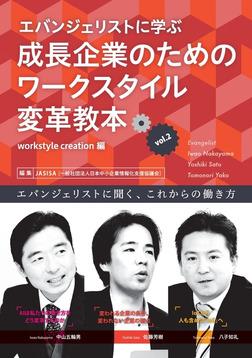 エバンジェリストに学ぶ成長企業のためのワークスタイル変革教本Vol.2 workstyle creation編-電子書籍