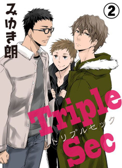トリプルセック 2-電子書籍