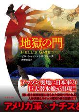 地獄の門(竹書房文庫)
