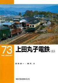 上田丸子電鉄(RM LIBRARY)