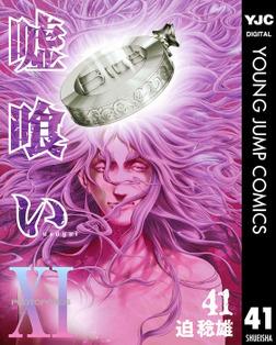 嘘喰い 41-電子書籍